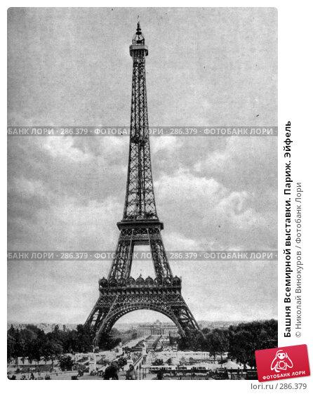 Башня Всемирной выставки. Париж. Эйфель, фото № 286379, снято 18 октября 2016 г. (c) Николай Винокуров / Фотобанк Лори
