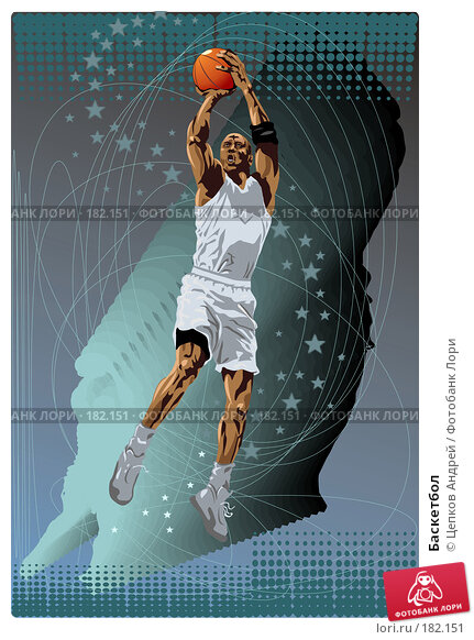 Баскетбол, иллюстрация № 182151 (c) Цепков Андрей / Фотобанк Лори