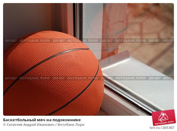 Баскетбольный мяч на подоконнике, фото № 269067, снято 29 апреля 2006 г. (c) Селигеев Андрей Иванович / Фотобанк Лори