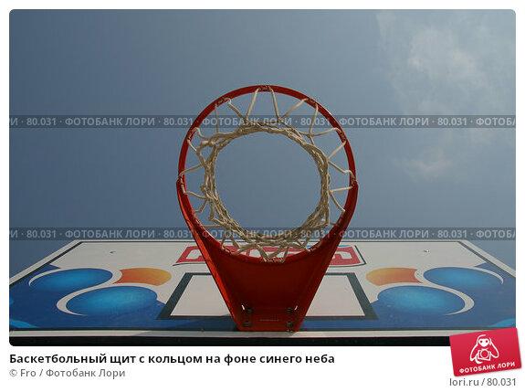 Баскетбольный щит с кольцом на фоне синего неба, фото № 80031, снято 26 августа 2007 г. (c) Fro / Фотобанк Лори