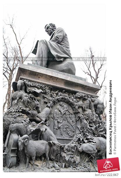 Купить «Баснописец Крылов Иван Андреевич», фото № 222067, снято 14 февраля 2008 г. (c) Parmenov Pavel / Фотобанк Лори