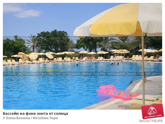 Купить «Бассейн на фоне зонта от солнца», фото № 110315, снято 7 августа 2007 г. (c) Елена Блохина / Фотобанк Лори