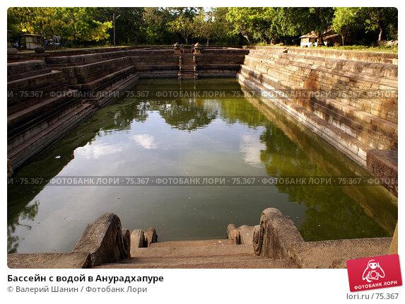 Бассейн с водой в Анурадхапуре, фото № 75367, снято 27 мая 2007 г. (c) Валерий Шанин / Фотобанк Лори