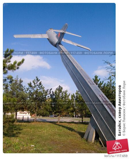 Купить «Батайск, сквер Авиаторов», фото № 117659, снято 22 сентября 2006 г. (c) Борис Панасюк / Фотобанк Лори