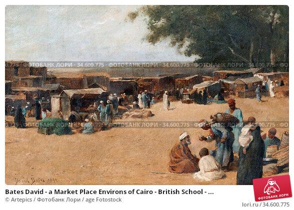 Bates David - a Market Place Environs of Cairo - British School - ... Стоковое фото, фотограф Artepics / age Fotostock / Фотобанк Лори