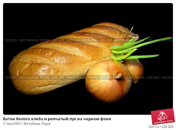 Батон белого хлеба и репчатый лук на черном фоне, эксклюзивное фото № 229203, снято 21 марта 2008 г. (c) lana1501 / Фотобанк Лори