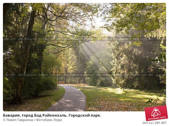 Бавария, город Бад Райхенхаль. Городской парк., фото № 281491, снято 19 октября 2005 г. (c) Павел Гаврилов / Фотобанк Лори