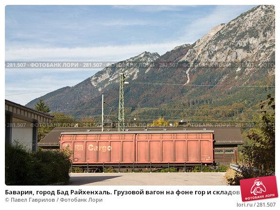 Бавария, город Бад Райхенхаль. Грузовой вагон на фоне гор и складов, фото № 281507, снято 21 октября 2005 г. (c) Павел Гаврилов / Фотобанк Лори