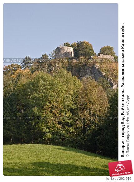 Бавария, город Бад Райхенхаль. Развалины замка Карлштейн., фото № 292919, снято 16 октября 2005 г. (c) Павел Гаврилов / Фотобанк Лори