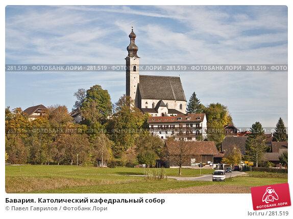 Купить «Бавария. Католический кафедральный собор», фото № 281519, снято 22 октября 2005 г. (c) Павел Гаврилов / Фотобанк Лори