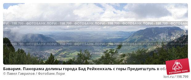 Бавария. Панорама долины города Бад Рейхенхаль с горы Предигштуль в облачный день. Вид в сторону Австрии и Зальцбурга. (Соотношение сторон 3:1.), фото № 198799, снято 24 июля 2017 г. (c) Павел Гаврилов / Фотобанк Лори