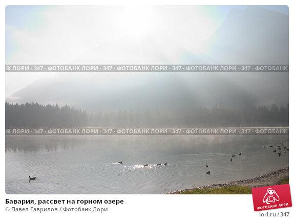 Купить «Бавария, рассвет на горном озере», фото № 347, снято 27 апреля 2018 г. (c) Павел Гаврилов / Фотобанк Лори