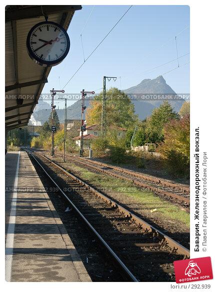 Бавария. Железнодорожный вокзал., фото № 292939, снято 18 октября 2005 г. (c) Павел Гаврилов / Фотобанк Лори