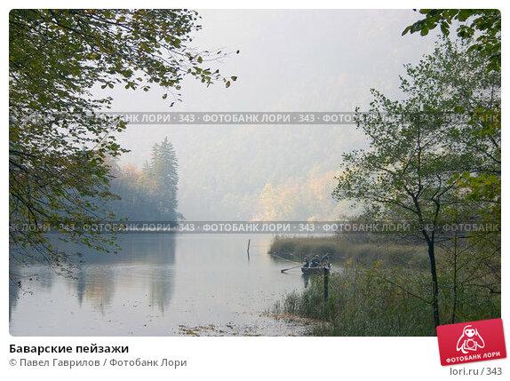 Баварские пейзажи, фото № 343, снято 19 сентября 2017 г. (c) Павел Гаврилов / Фотобанк Лори