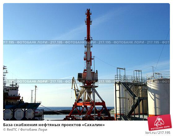 База снабжения нефтяных проектов «Сахалин», фото № 217195, снято 6 марта 2008 г. (c) RedTC / Фотобанк Лори