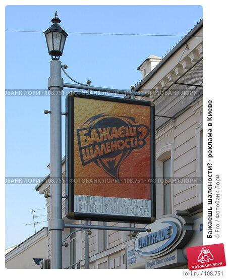 Бажаешь шалености? - реклама в Киеве, фото № 108751, снято 1 мая 2004 г. (c) Fro / Фотобанк Лори