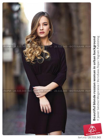 Купить «Beautiful blonde russian woman in urban background», фото № 28533343, снято 24 января 2017 г. (c) Ingram Publishing / Фотобанк Лори
