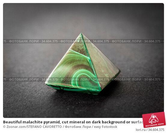 Beautiful malachite pyramid, cut mineral on dark background or surface. Стоковое фото, фотограф Zoonar.com/STEFANO CAVORETTO / easy Fotostock / Фотобанк Лори