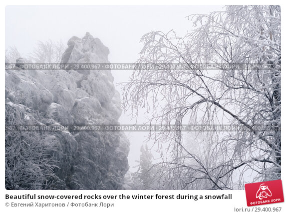 Купить «Beautiful snow-covered rocks over the winter forest during a snowfall», фото № 29400967, снято 2 ноября 2018 г. (c) Евгений Харитонов / Фотобанк Лори