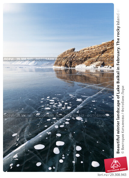 Купить «Beautiful winter landscape of Lake Baikal in February. The rocky island of Ogoy is reflected in mirrored blue ice with cracks and white bubbles (focus on the surface of the ice)», фото № 29308943, снято 11 февраля 2018 г. (c) Виктория Катьянова / Фотобанк Лори