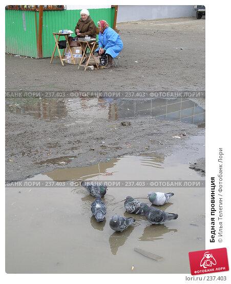 Бедная провинция, фото № 237403, снято 2 мая 2004 г. (c) Илья Телегин / Фотобанк Лори