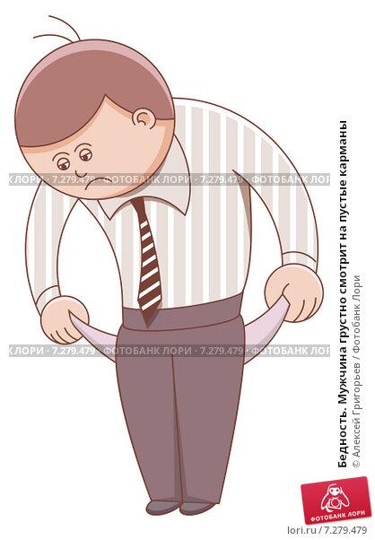 Купить «Бедность. Мужчина грустно смотрит на пустые карманы», иллюстрация № 7279479 (c) Алексей Григорьев / Фотобанк Лори