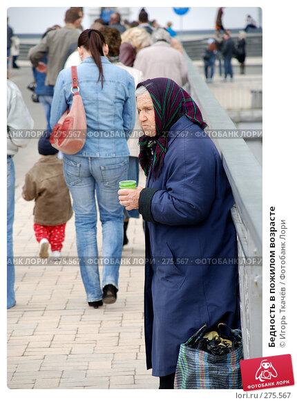 Бедность в пожилом возрасте, фото № 275567, снято 3 мая 2008 г. (c) Игорь Ткачёв / Фотобанк Лори
