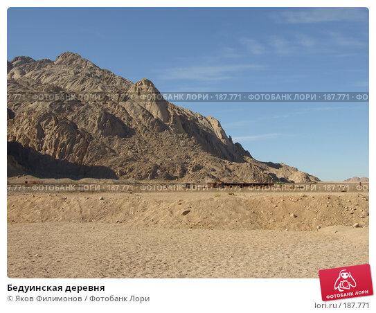 Купить «Бедуинская деревня», фото № 187771, снято 13 января 2008 г. (c) Яков Филимонов / Фотобанк Лори