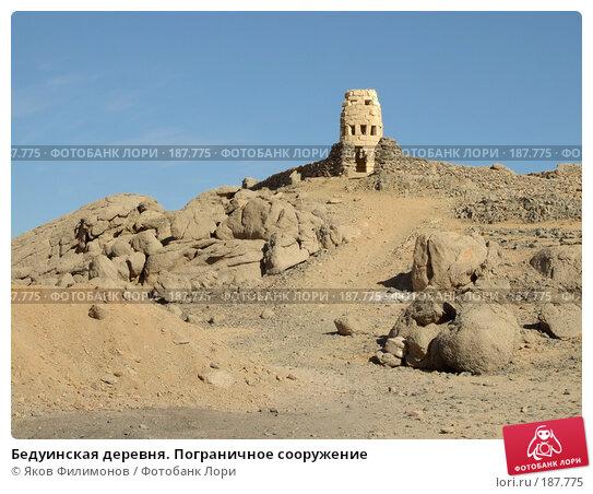 Бедуинская деревня. Пограничное сооружение, фото № 187775, снято 13 января 2008 г. (c) Яков Филимонов / Фотобанк Лори