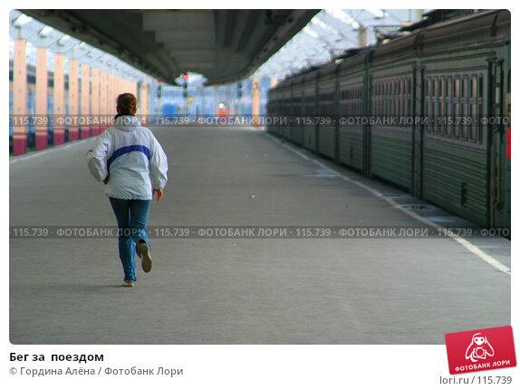 Бег за  поездом, фото № 115739, снято 6 октября 2007 г. (c) Гордина Алёна / Фотобанк Лори