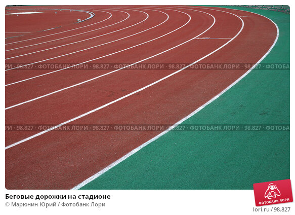 Беговые дорожки на стадионе, фото № 98827, снято 21 июля 2007 г. (c) Марюнин Юрий / Фотобанк Лори