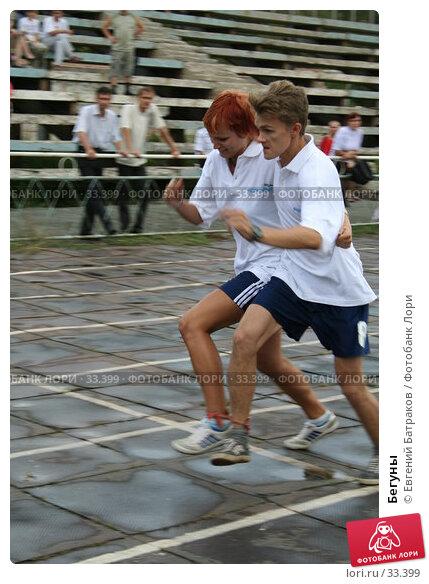 Бегуны, фото № 33399, снято 26 августа 2006 г. (c) Евгений Батраков / Фотобанк Лори