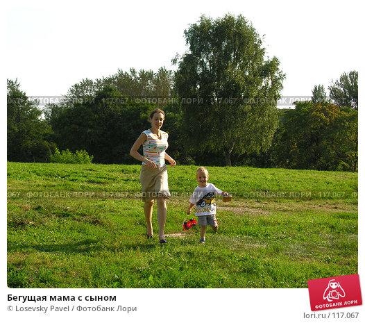 Бегущая мама с сыном, фото № 117067, снято 5 августа 2005 г. (c) Losevsky Pavel / Фотобанк Лори