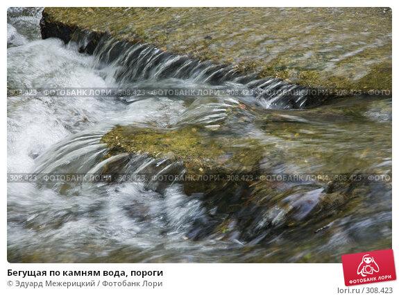 Бегущая по камням вода, пороги, фото № 308423, снято 12 мая 2008 г. (c) Эдуард Межерицкий / Фотобанк Лори
