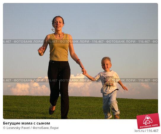 Бегущие мама с сыном, фото № 116467, снято 31 июля 2005 г. (c) Losevsky Pavel / Фотобанк Лори