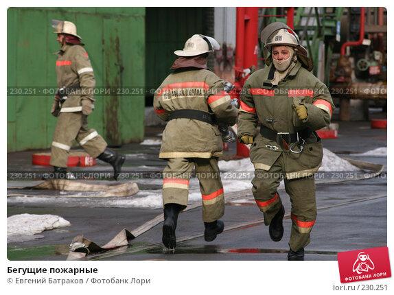 Бегущие пожарные, фото № 230251, снято 20 марта 2008 г. (c) Евгений Батраков / Фотобанк Лори