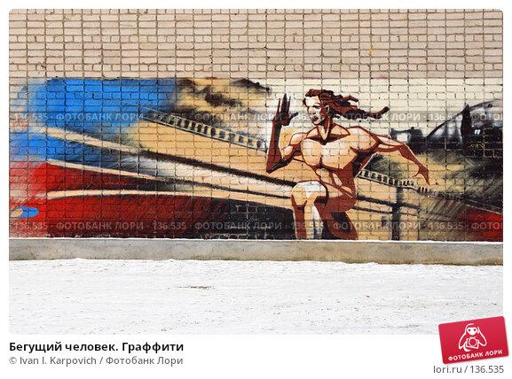 Бегущий человек. Граффити, фото № 136535, снято 24 ноября 2007 г. (c) Ivan I. Karpovich / Фотобанк Лори