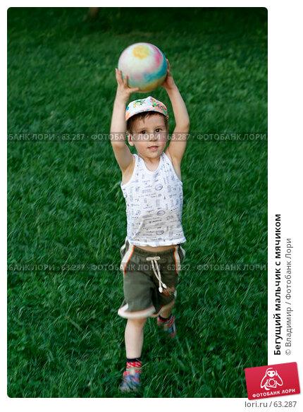 Бегущий мальчик с мячиком, фото № 63287, снято 29 мая 2007 г. (c) Владимир / Фотобанк Лори