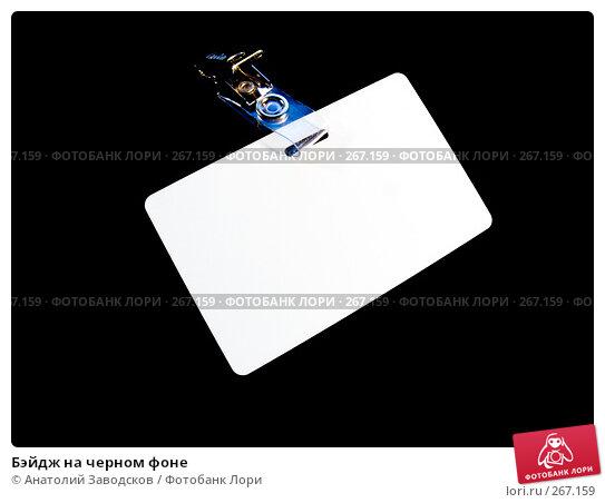 Бэйдж на черном фоне, фото № 267159, снято 26 апреля 2006 г. (c) Анатолий Заводсков / Фотобанк Лори