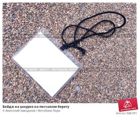 Бейдж на шнурке на песчаном берегу, фото № 328311, снято 28 сентября 2006 г. (c) Анатолий Заводсков / Фотобанк Лори
