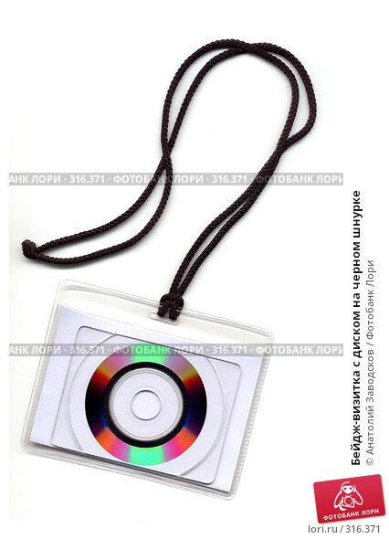 Бейдж-визитка с диском на черном шнурке, фото № 316371, снято 26 июля 2017 г. (c) Анатолий Заводсков / Фотобанк Лори
