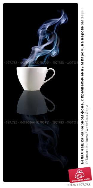 Белая чашка на черном фоне, с преувеличенным паром, на неровном зеркале, фото № 197783, снято 8 февраля 2008 г. (c) Tamara Kulikova / Фотобанк Лори