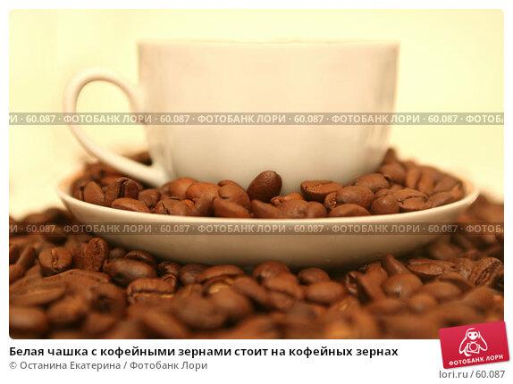 Белая чашка с кофейными зернами стоит на кофейных зернах, фото № 60087, снято 3 ноября 2006 г. (c) Останина Екатерина / Фотобанк Лори