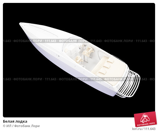 Купить «Белая лодка», иллюстрация № 111643 (c) ИЛ / Фотобанк Лори