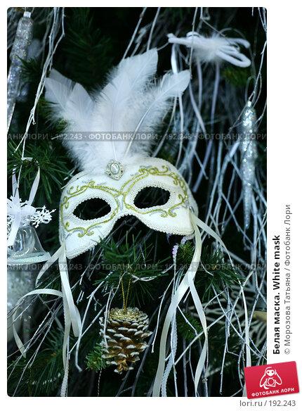 Белая маска. White mask, фото № 192243, снято 14 сентября 2007 г. (c) Морозова Татьяна / Фотобанк Лори