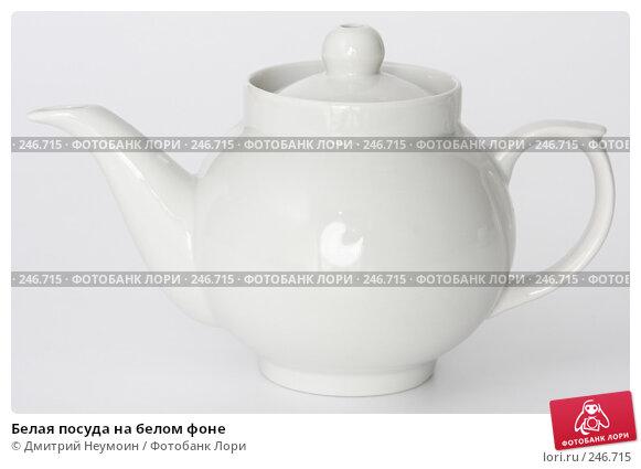 Белая посуда на белом фоне, эксклюзивное фото № 246715, снято 4 апреля 2008 г. (c) Дмитрий Неумоин / Фотобанк Лори