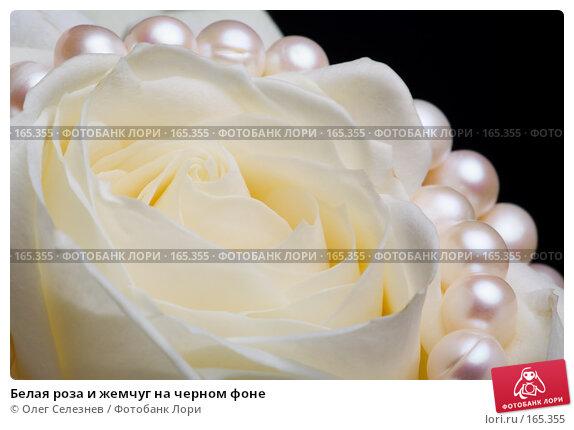 Белая роза и жемчуг на черном фоне, фото № 165355, снято 2 января 2008 г. (c) Олег Селезнев / Фотобанк Лори