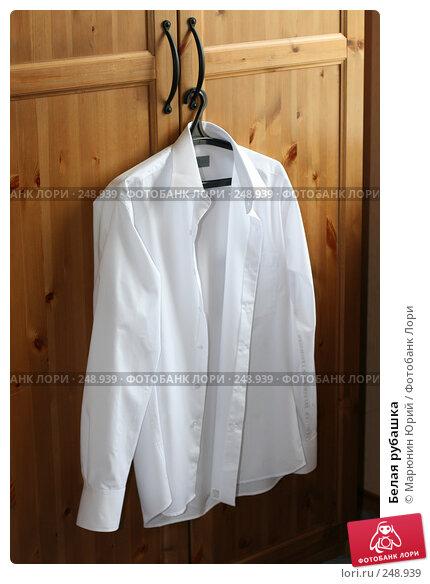 Белая рубашка, фото № 248939, снято 15 марта 2008 г. (c) Марюнин Юрий / Фотобанк Лори