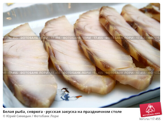 Белая рыба, севрюга - русская закуска на праздничном столе, фото № 17455, снято 31 декабря 2006 г. (c) Юрий Синицын / Фотобанк Лори