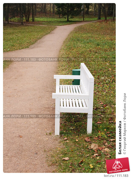 Белая скамейка, фото № 111183, снято 27 октября 2007 г. (c) Георгий Марков / Фотобанк Лори